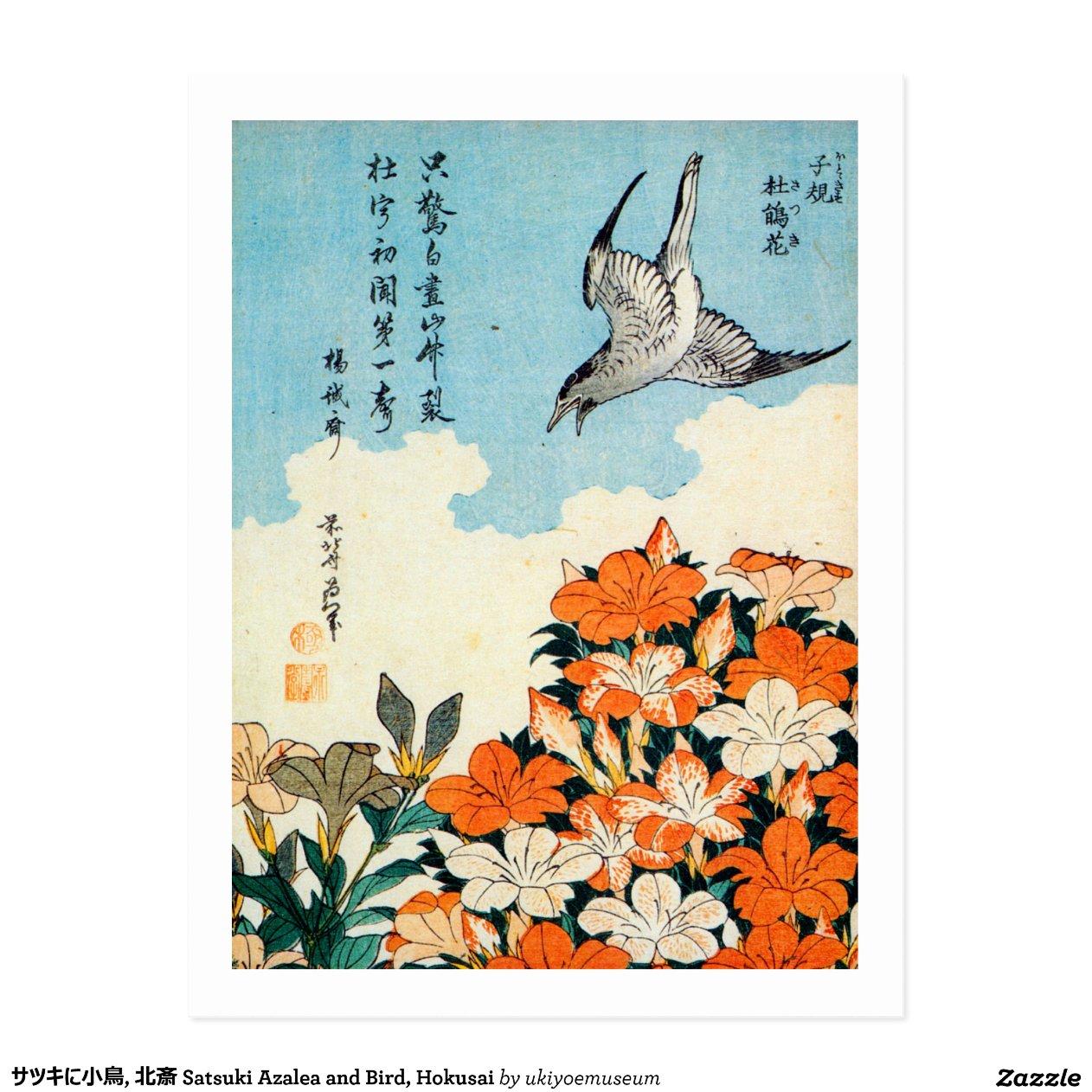 azal e de satsuki de et oiseau hokusai carte postale zazzle. Black Bedroom Furniture Sets. Home Design Ideas