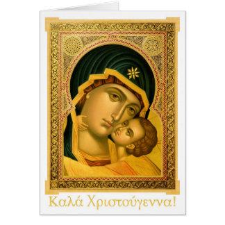 Καλά Χριστούγεννα ! Carte de voeux grecque de Noël