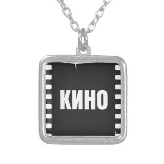 Кино, Kino Collier