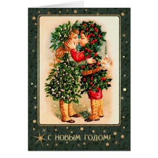 СНовымГодом ! Carte de Noël russe et de nouvelle