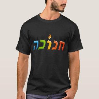 חנוכה Chanukkah 3D-like heureux léger Hanoukka T-shirt