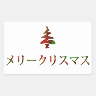 [Société] Noël au japon %e3%83%a1%e3%83%aa%e3%83%bc%e3%82%af%e3%83%aa%e3%82%b9%e3%83%9e%e3%82%b9_joyeux_noel_dans_le_japonais_sticker_rectangulaire-r10b67d3c9ed543659623bde700f85e88_v9wxo_8byvr_324