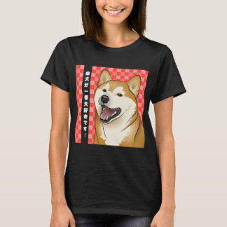 柴犬日本語 japonais de chemise de kanji de Shiba Inu T-shirt
