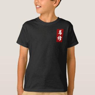 馬修 de Matthew traduit au Chinois T-shirt