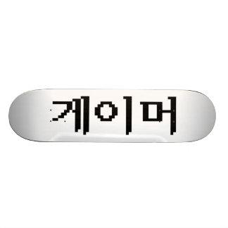게이머 coréen de Gamer Skateboards Personnalisés