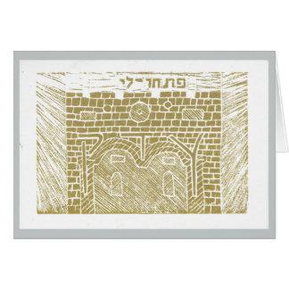 118:19 juif de psaume de carte de nouvelle année