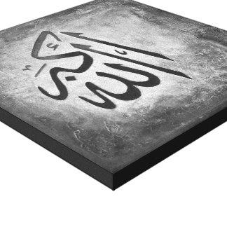12x12 Allah-u-Akbar sur la toile - art islamique Toiles