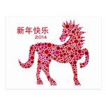 2014 nouvelles années lunaires chinoises de la car cartes postales