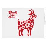 2015 nouvelles années chinoises de la chèvre cartes de vœux