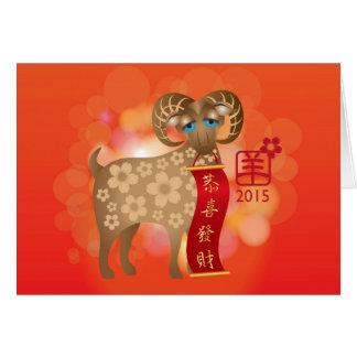 2015 nouvelles années chinoises heureuses de la carte de vœux
