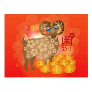 2015 nouvelles années chinoises heureuses de la carte postale