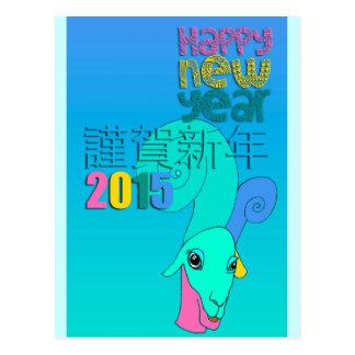 2015 nouvelles années japonaises - illustration carte postale