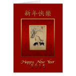 3 chèvres - peinture chinoise - nouvelle année carte
