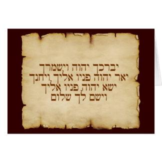 Aaronic bénissant l'hébreu cartes