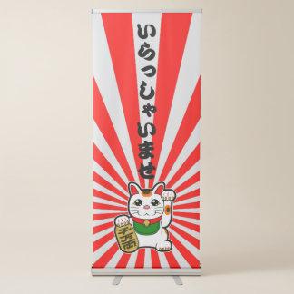 Accueil de magasin d'Irasshaimase de Japonais Banderole Rétractable