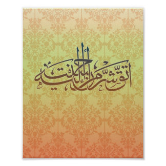 affiche arabe de calligraphie