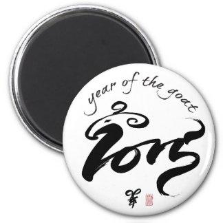 Aimant Année de la chèvre - nouvelle année chinoise 2015