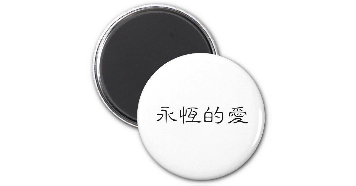 aimant symbole chinois pour l 39 amour ternel. Black Bedroom Furniture Sets. Home Design Ideas