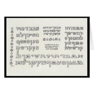 Alef a parié : Carte d'alphabet hébreu