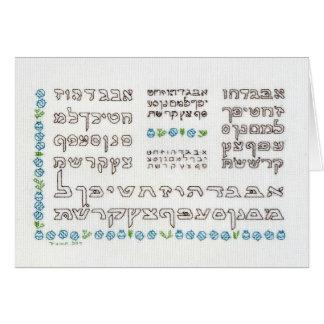 Alef a parié : Carte d'alphabet hébreu, bleue
