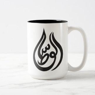 """""""Allah"""" Tasse 2 Couleurs"""