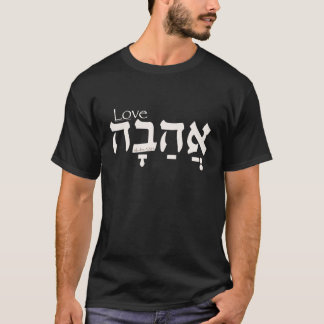Amour Ahava dans l'hébreu T-shirt