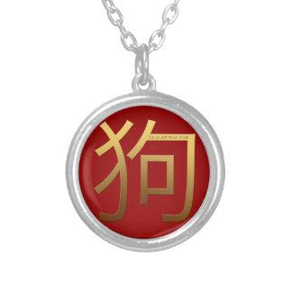 Année chinoise de chien d'or de symbole nouvelle collier