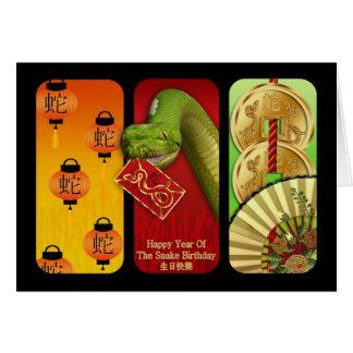Année chinoise de la carte de voeux d'anniversaire