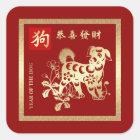 Année chinoise des autocollants de cadeau de chien