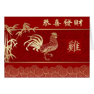 Année chinoise des cartes de coq dans le Chinois