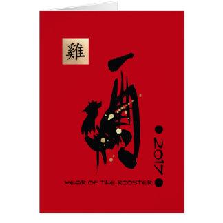 Année chinoise des cartes de voeux de coq