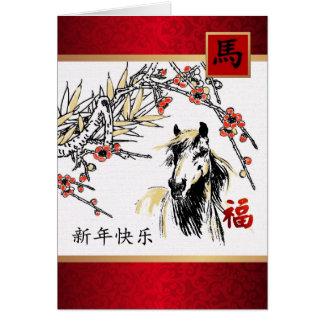 Année chinoise personnalisable de la carte de