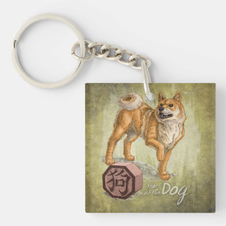 Année de l'animal chinois de zodiaque de chien porte-clés