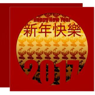 Année d'or de l'invitation carrée du coq 2017 carton d'invitation  13,33 cm