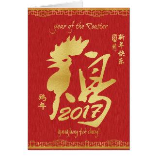 Année du coq 2017 - nouvelle année chinoise carte de vœux
