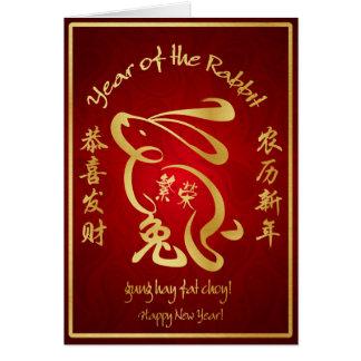 Année du lapin - nouvelle année chinoise heureuse carte de vœux