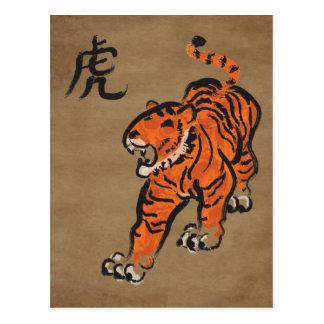 Année du tigre carte postale