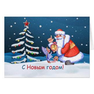 Année russe de fille d'arbre de Père Noël nouvelle Carte De Vœux