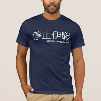Arrêtez le T-shirt foncé chinois de guerre