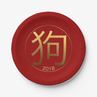 Assiettes En Papier Plaque à papier de relief par or d'effet d'année