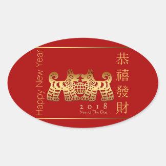 Autocollant 2018 d'ovale de Papercut d'or d'année