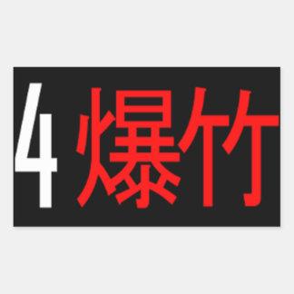 autocollant 4Banger traduit par Japonais