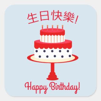 """Autocollant chinois de """"joyeux anniversaire"""""""