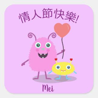 Autocollant chinois de Saint-Valentin avec des