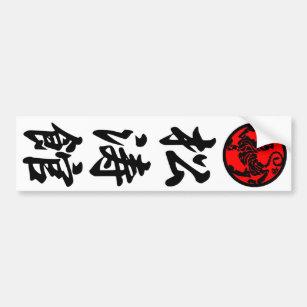 autocollants stickers pour voiture japonaise. Black Bedroom Furniture Sets. Home Design Ideas