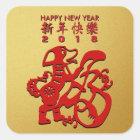 Autocollant d'or de Papercut S de chien de Chinois