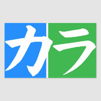 Autocollant japonais de katakanas de カラ de Kara