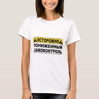 Avertissement ! Bas Selfcontroll T-shirt