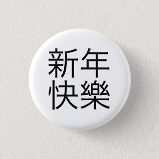 """Badge 新年快樂 (""""bonne année !"""" dans le Chinois)"""
