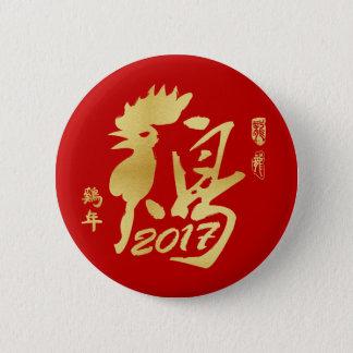 Badge Année du coq 2017 - nouvelle année chinoise